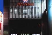 あさみ薬局-2